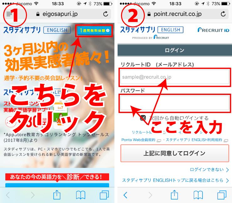 スタディサプリ ENGLISHの携帯(ケータイ、スマホ)からの申し込み方法1-1