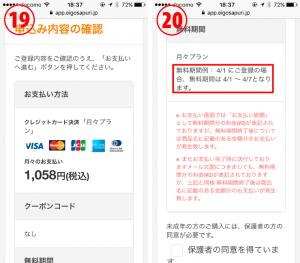 スタディサプリ ENGLISHの携帯(ケータイ、スマホ)からの申し込み方法10