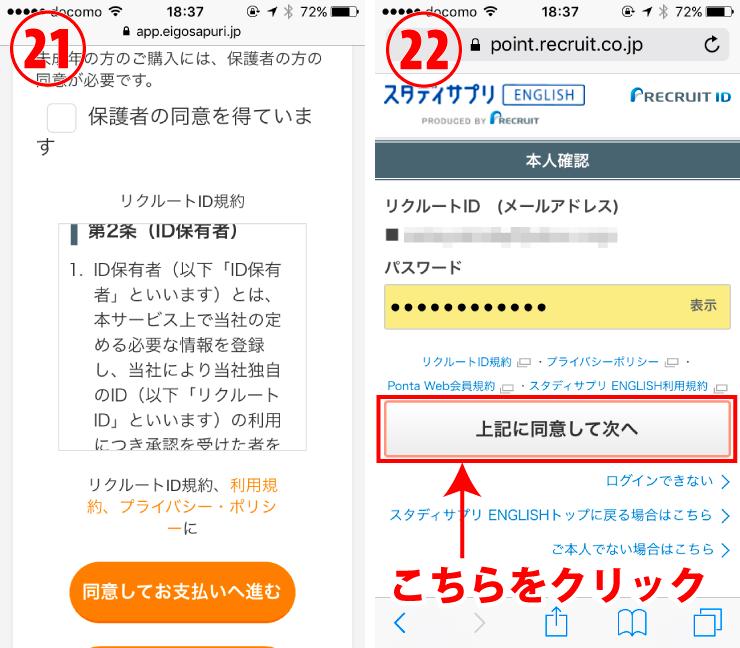 スタディサプリ ENGLISHの携帯(ケータイ、スマホ)からの申し込み方法11