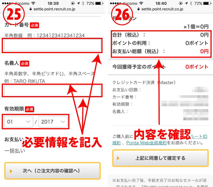 スタディサプリ ENGLISHの携帯(ケータイ、スマホ)からの申し込み方法13