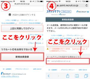 スタディサプリ ENGLISHの携帯(ケータイ、スマホ)からの申し込み方法2