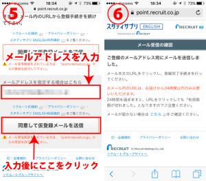 スタディサプリ ENGLISHの携帯(ケータイ、スマホ)からの申し込み方法3