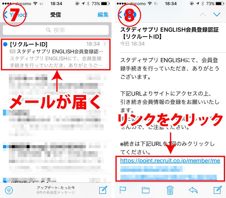 スタディサプリ ENGLISHの携帯(ケータイ、スマホ)からの申し込み方法4