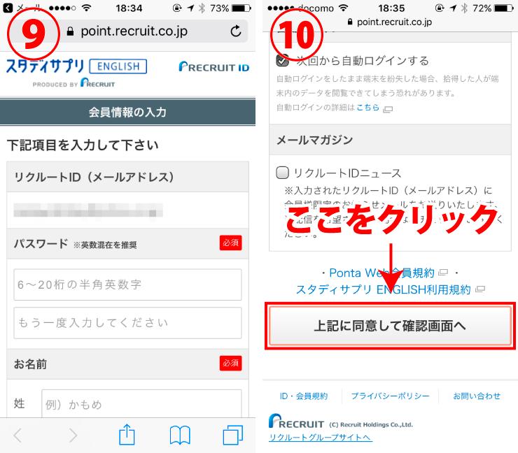 スタディサプリ ENGLISHの携帯(ケータイ、スマホ)からの申し込み方法5