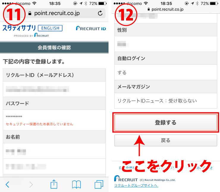 スタディサプリ ENGLISHの携帯(ケータイ、スマホ)からの申し込み方法6