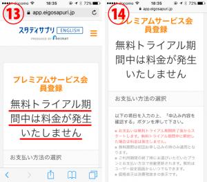 スタディサプリ ENGLISHの携帯(ケータイ、スマホ)からの申し込み方法7