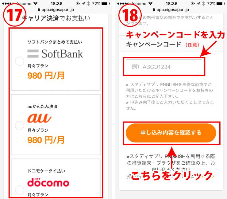 スタディサプリ ENGLISHの携帯(ケータイ、スマホ)からの申し込み方法9
