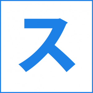 スタディサプリ ENGLISHのファビコン