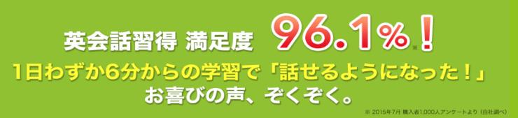ネイティブイングリッシュ(ネイティブ English)は96%方が満足