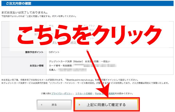 パソコンから簡単!スタディサプリ ENGLISH(スタディサプリ イングリッシュ)の申し込み方法16