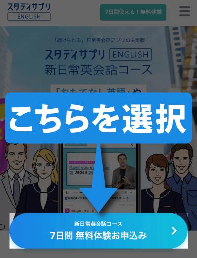 スマホから簡単にできるスタディサプリ ENGLISHの新日常英会話コースの申し込み