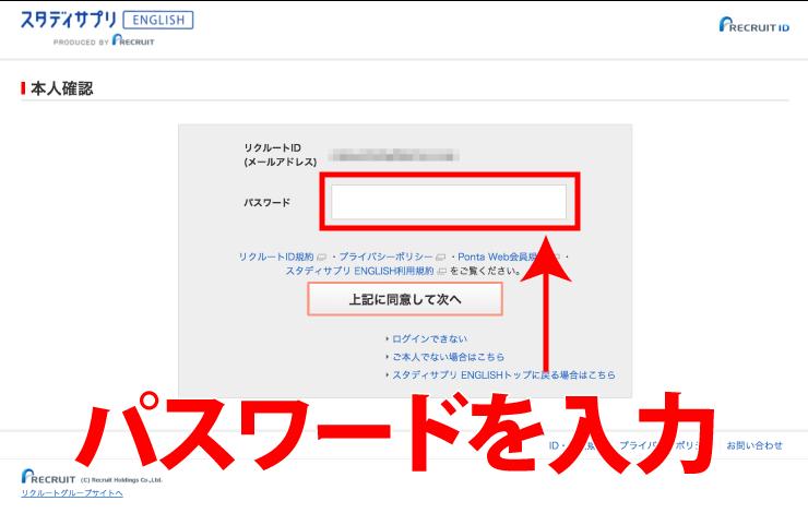 無料期間を経験してからのスタディサプリ ENGLISH(スタディサプリ イングリッシュ)のパソコンからの申し込み1