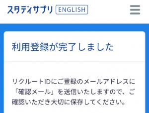 無料期間を経験してからのスタディサプリ ENGLISH(スタディサプリ イングリッシュ)のスマホからの申し込み10