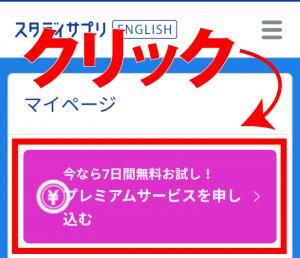 無料期間を経験してからのスタディサプリ ENGLISH(スタディサプリ イングリッシュ)のスマホからの申し込み1