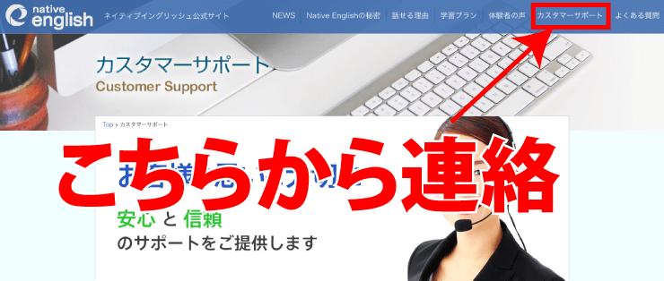 ネイティブイングリッシュの公式サイトでカスタマーサポートの電話がある場所