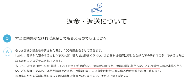 公式サイトにあるネイティブイングリッシュの返品保証