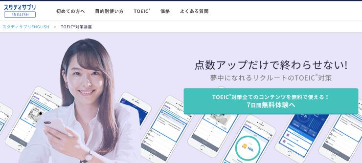スタディサプリ ENGLISH(スタディサプリ イングリッシュ)の公式サイト