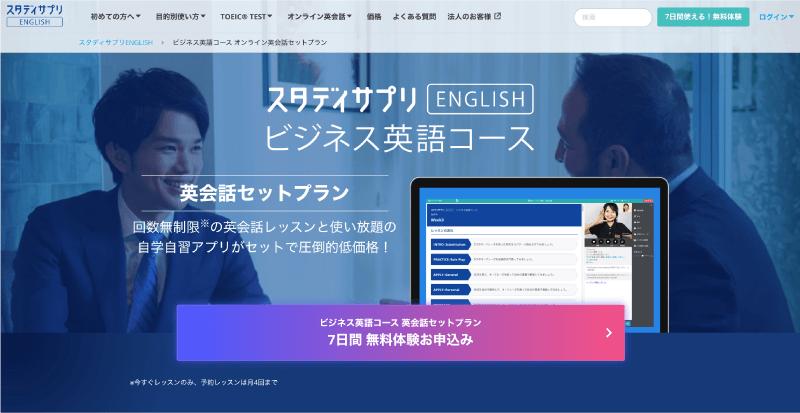 スタディサプリ ENGLISHのビジネス英会話セットプランのメインビジュアル