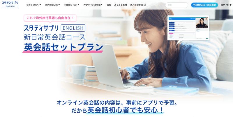 スタディサプリ ENGLISHのビジネス英会話セットプランの公式サイトメインビジュアル